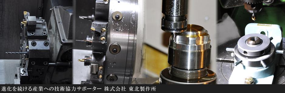 マシニング・フライス加工・NC旋盤加工・CNC旋盤加工・その他金属加工